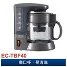 【象印 ZOJIRUSHI】咖啡機4杯份...