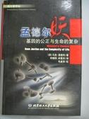 【書寶二手書T1/科學_MHK】孟德爾妖?基因的公正與生命的復雜_[英]馬克·里德利