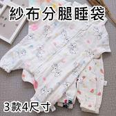 現貨 兩層紗布分腿睡袋 3款4尺寸  《寶寶熊童裝屋》