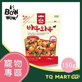 BOWWOW 高鈣海陸起司粒 150g【TQ MART】