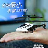 掌上飛機迷你遙控飛機直升機無人機充電耐摔兒童航模玩具搖控飛機 全館9折igo
