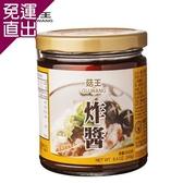 菇王. 素食炸醬(12瓶/箱) EE0980010【免運直出】