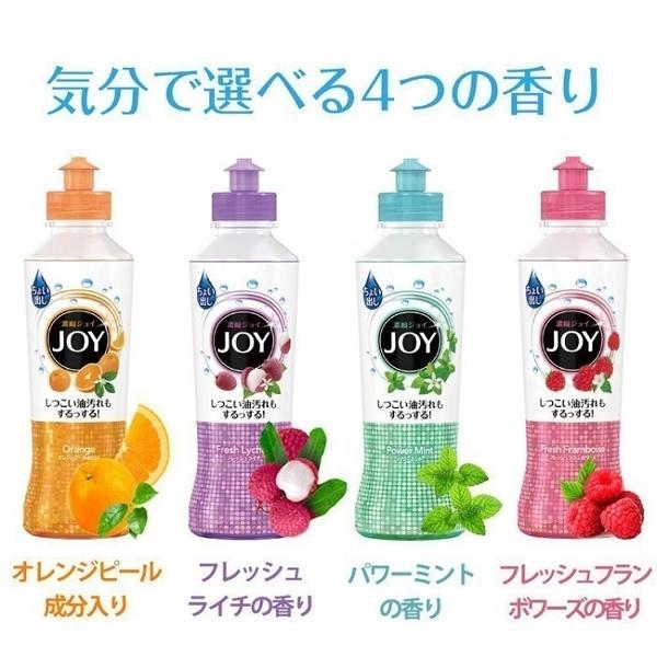【P&G】日本製 JOY 速淨除油濃縮洗碗精新配方 190ml-覆盆莓/柑橘/荔枝/薄荷