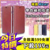 華碩 Zenfone 2 Laser 5.5吋(ZE550KL)韓國 Roar 單色磁吸手機皮套 帆布系列 插卡設計 站立支架 TPU軟殼
