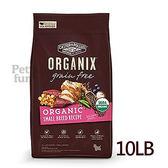 [寵樂子]《美國ORGANIX歐奇斯 》95%有機無穀飼料 - 小型犬 10LB