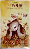 (二手書)小熊皮寶
