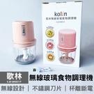 【歌林】無線玻璃食物調理機 KJE-MN...