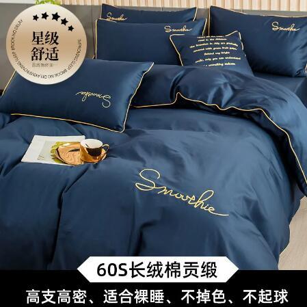 四件套全棉純棉60支長絨棉刺繡床單被套床笠宿舍三件套件床上用品