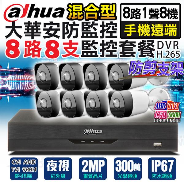 監視器攝影機 KINGNET 大華 200萬 8路8支 1080P 手機遠端監控 500萬 監控主機 防水槍型 紅外線