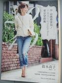 【書寶二手書T3/美容_GFY】20-40歲都實用!不退流行的Simple Basic東京穿搭術_鈴木尚子