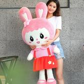 毛絨玩具兔子布娃娃睡覺抱枕小白兔公仔可愛玩偶女孩韓國超萌搞怪WY三角衣櫥