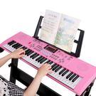 電子琴兒童初學女孩1-3-6-12歲男孩小學生多功能鋼琴音樂早教玩具 最後一天85折