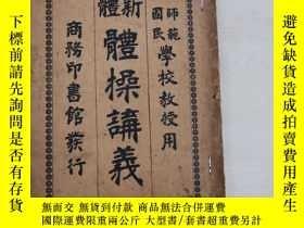 二手書博民逛書店罕見(民國中職教科書)新體體操講義Y450953 商務印書館