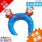 A1748★充氣髮圈_聖誕老人#聖誕面具面罩眼罩眼鏡帽帽子臉彩假髮髮圈髮夾變裝派對