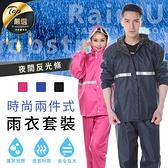 現貨!反光條 兩件式雨衣 雨衣+雨褲 帽沿加大 防水透氣 成人雨衣 自行車雨衣 騎機車雨衣 #捕夢網