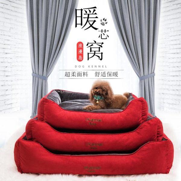 狗窩可拆洗貓窩泰迪金毛狗床墊子小型中型大型犬冬季保暖寵物用品XQB 生日禮物