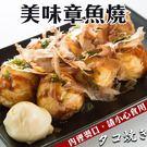 【海肉管家】日式章魚燒X1包(每包6顆 35g/±5%顆)