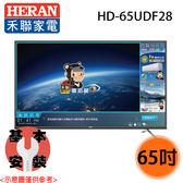 【HERAN禾聯】65吋 4KUHD連網液晶電視 HD-65UDF28/MH3-F02 送貨到府+基本安裝