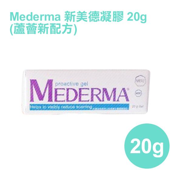 Mederma 新美德凝膠 20g (蘆薈新配方)【小紅帽美妝】