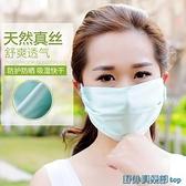 口罩 真絲防曬口罩女遮陽桑蠶絲防紫外線護臉可水洗易呼吸夏季透氣薄款 快速出貨