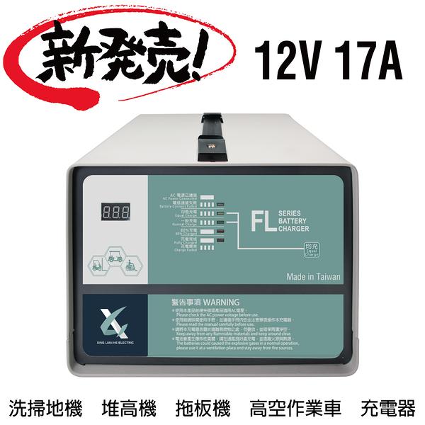 【CSP】12V17A充電機 電動油壓拖板車 電池沒電 MF電池充電器 NF農機搬運 農具機 FL 1217 1215