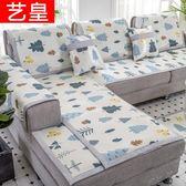 沙發墊冰絲涼席客廳防滑簡約現代沙發套全包萬能套 露露日記
