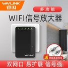 wifi放大器 wifi信號擴大器接收增強無線網絡中繼器高速擴展穿墻王家用房間連接遠 快速出貨