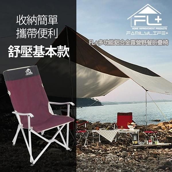 【FL生活家】多功能鋁合金露營野餐折疊椅-紓壓基本款(FL-002)釣魚~居家~加粗加高~開合只要2秒
