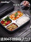 德國kunzhan 飯盒便當盒學生帶蓋韓國餐盤分格不銹鋼食堂簡約成人 樂芙美鞋