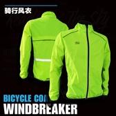 騎士服自行車騎行服夏季環法騎行風衣男女長袖防風防雨透氣上衣反光條 非凡小鋪