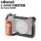 黑熊數位 Ulanzi UURig C-A6400 升級款兔籠 Sony A6400 提籠 支架 鋁合金 保護框