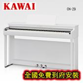 【敦煌樂器】KAWAI CN29 88鍵數位電鋼琴 典雅白色款