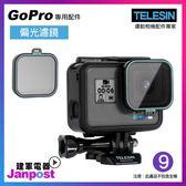 【建軍電器】TELESIN CPL偏光鏡 戶外減光鏡濾鏡配件GoPro 適用 HERO7 6 5 全系列