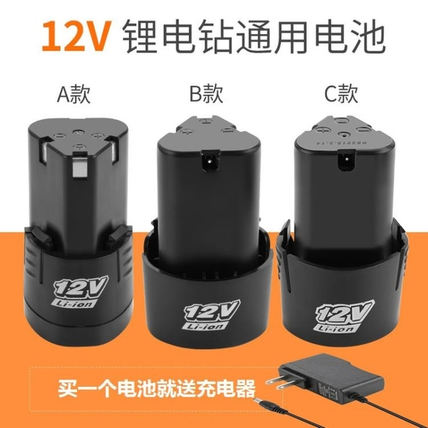 電轉家用充電鉆12V鋰電池螺絲刀25伏充電器16.8V手槍電轉龍韻富格電瓶 智慧 618狂歡