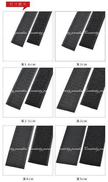 【魔鬼氈】2cm 無膠款 子母扣魔術貼 地毯地墊床單座墊門簾縫紉車線 1公尺勾面 1米毛面