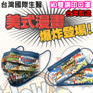 國際生醫 平面醫療口罩【10入】美式漫畫 漫畫風 醫用口罩 台灣製雙鋼印口罩 彩色口罩