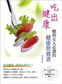 吃出健康:聰明女人必讀的健康營養書
