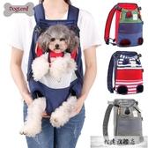 寵物背包 外出雙肩包貓咪狗狗便攜透氣胸前包外出大號狗包八哥柯基-快速出貨