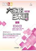 大家的日本語 讀本篇 進階 改訂版