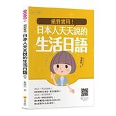 絕對實用日本人天天說的生活日語(QR Code版)(隨書附日籍名師親錄標準日語朗讀音檔QR Code)