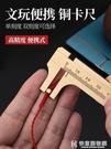 文玩卡尺純銅高精度便攜式迷你塑料游標卡尺小型家用珠寶手鐲珠子 快意購物網