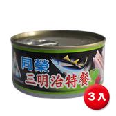 同榮三明治特餐185Gx3【愛買】