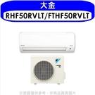 《全省含標準安裝》大金【RHF50RVL...