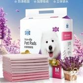 狗狗尿片寵物尿布底膜防滑薰衣草香貓吸水尿墊【步行者戶外生活館】