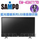 【信源電器】SAMPO聲寶43型低藍光護眼系列LED 液晶顯示器 EM-43AT17D (不含安裝)