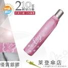 雨傘 陽傘 萊登傘 抗UV 防曬 輕量自動傘 自動開合 自動開收 銀膠 Leotern 蝴蝶(粉紅)