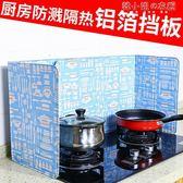 廚房擋油板隔油板耐高溫防油貼鋁箔煤氣灶臺炒菜防油濺隔熱板家用 韓小姐