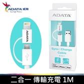 【1212免運費】ADATA 威剛 傳輸線 充電線 MFi認證 二合一 Lightning+microUSB 2.4A 100cm 傳輸線/充電線X1