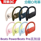 Beats Powerbeats Pro...