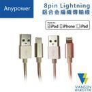 Anypower Apple認證 8pin Lightning 鋁合金編織 傳輸線 充電線【葳訊數位生活館】